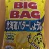 めっちゃ量ある\(^o^)/カルビー『BIG BAG 北海道バターしょうゆ味』を食べてみた!