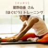 【スッキリ】星野由香 さんの「ほぐピラ」トレーニング