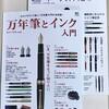 「万年筆とインク入門」を購入しました。