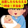 【出産】出産一時金や出産手当金をチェックしてみよう!