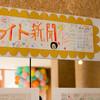 ファイト新聞と箱根の記録