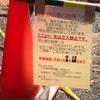 古賀志林道ヒルクライムは山頂までしか行けませんのでご注意下さい(2021.4/28まで)