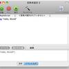 AppleScriptを使ってみるよ!(言語編1/2)