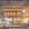 #04 レッド:プライドオブエデン ギルドバトル終了するもメンバー不足で5566位で終わる・・・メンバー募集中!