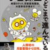 子供も大人も楽しめる宇宙探査ってどこまで進んでいる?