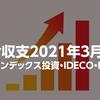 総合収支①2021年3月1日・(インデックス投資・IDECO・FX)