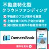 1万円から不動産投資ができる。堅実に資産運用~OwnersBook~