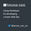 Markdown を使って静的 Web サイトを作る