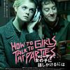 映画『パーティで女の子に話しかけるには』と原作小説『パーティで女の子に話しかけるには』(ネタバレありの感想)