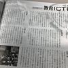 【メディア掲載】月刊私塾界 4月号