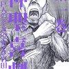 『神聖喜劇』(大西巨人×のぞゑのぶひさ×岩田和博)