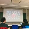 """[2016/9/24(土)]""""俺たちの!!"""" XP祭り2016へ参加してきました"""