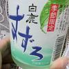 【日本酒飲もう】やっぱり美味しい☆白鹿 すずろ(期間限定酒)