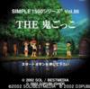 PS1「SIMPLE1500 THE鬼ごっこ」レビュー!鬼連打で鬼ごっこ!妖怪も登場!