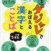 今日の漢字『産・粉』