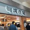 Pasar ( パサール ) 蓮田・東北自動車道 | サービスエリア 生鮮ゾーン「旬撰市場(シュンセンイチバ)」青果・精肉・鮮魚