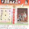 新春歌舞伎
