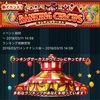 【ガチャ結果】ランキングサーカス報酬&無料11連ガチャ結果報告!!【ウイコレ】