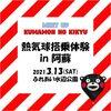 【イベント予告】2021年3月13日:Meet up くまモンの気球 in阿蘇