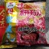 カルビーポテトチップス 「近江牛ステーキ味」、レビュー!!