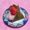 我が家のスィーツものがたり 嫁手作りの苺桜餅 より。