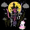 ハローキティ謎解きプロジェクト ピューロ魔法学園へようこそ! 2012.12.16