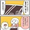 ネオ!デジタルネイティブ!!【4コマ2本】