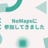 NoMapsに参加してきました