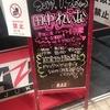 れいな初心者だけどれーな100%!vol.4〜アクロディーバ♡~ 2日目夜公演レポート