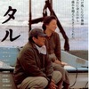 "<span itemprop=""headline"">映画「ホタル」(2001): 高倉健主演。</span>"
