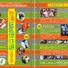 大阪では11月14日から開催「台湾巨匠傑作選2020」