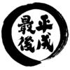 【豪華】平成最後の日に放送される特番を一挙紹介!【まとめ】