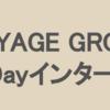 Voyage group の 1day インターンに行ってきました