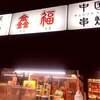 ★大阪ミナミ【24時間営業、鑫福=シンフク、中国料理】★