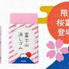 桜満開!200円で買える春があります『エアイン 富士山消しゴム〈限定〉桜』