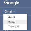 iPhoneからAndroidへの連絡先移行がGメールで行えない場合の対応