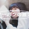 【五輪】卓球の水谷隼選手もオススメ!?ノーパンの凄すぎる効果とは!!