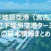 【下地島空港(宮古)】みやこ下地島空港ターミナルの基本情報まとめ。就航運航便・ラウンジ・宮古島へのアクセス・レンタカーなどご紹介します。