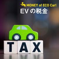 【2021年版】電気自動車(EV)の税金はいくらおトク? 税制優遇の具体例を紹介