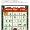 【アメフリ】アドベントカレンダー2020年のミッションの内容を来年以降のためリストにしておく(12/25追記)