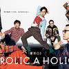 『FROLIC A HOLIC ~何が格好いいのか、まだ分からない。~』 脚本・演出/オークラ