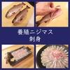 サーモン交配種【養殖ニジマス】を刺身で食べたら絶品だった!