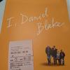 映画『わたしは、ダニエル・ブレイク』を観てきた