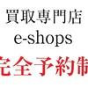 富山|フィギュア買取|リカちゃん人形買取|買取専門店e-shops富山店