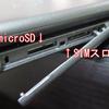 ThinkPadで使える大容量microSDXCが、いつの間にやら安価に