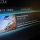 Forza Horizon 4 のアップデート(Var. 1.197.402.0)が配信されましたよ