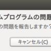 Ubuntu 16.04 LTS、起動時謎のエラー(汗)
