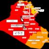 【危険情報】イラクの危険情報【一部地域の危険レベル引き下げ】(更新)