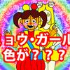 妙なのミョウ・ガール その21 「ミョウ・ガールの色が?」の巻