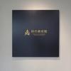 鳥取県鳥取市 鳥取砂丘砂の美術館へいく!~子連れでも美術館、行けるだろうか…?~